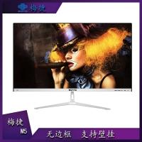 梅捷M5 24英寸IPS超薄高清显示器护眼不闪家用办公游戏电脑液晶屏幕