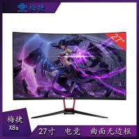 梅捷(SOYO)X8S 27英寸 144hz显示器电竞VA曲面R1800炫彩发光游戏吃鸡电脑显示器