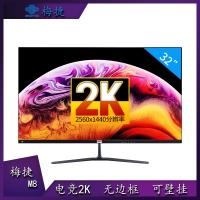 梅捷 M8 32英寸直面2K无边框显示器超溥吃鸡游戏高清电脑液晶屏