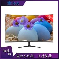 梅捷M9 32英寸曲面3000R曲率高清窄边框 壁挂电脑显示器