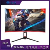 梅捷 X10 32英寸2K曲面显示器144hz吃鸡游戏网吧高清台式电脑液晶屏
