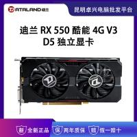 迪兰 RX550 酷能 4G V3 D5 独立显卡 云南电脑批发