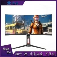 梅捷(SOYO)G30 29.5英寸 2K带鱼屏200Hz R1800显示器 电竞VA曲面R1800炫彩发光游戏吃鸡电脑显示器