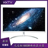 康佳KKTV KM5 24寸白色 VGA+HDMI 超薄无边框 IPS 1800R曲面显示器