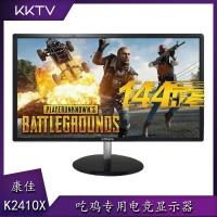 康佳KKTV康佳K2410X 24寸 144HZ 黑色 HDMI+DP 吃鸡专用电竞显示器