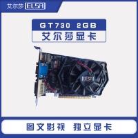 艾尔莎 GeForce GT730 2GB 幻雷者系列 独立显卡