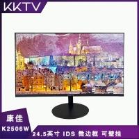 康佳KKTV K2506W 24.5寸 黑色 VGA+HDMI 无框边 显示器 云南电脑批发