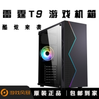 游戏风暴 雷霆T9 游戏机箱支持ATX M-ATX ITX主板/长显卡机箱