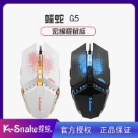 蝰蛇G5 宏定义编程机械游戏静音鼠标电竞发光有线鼠标