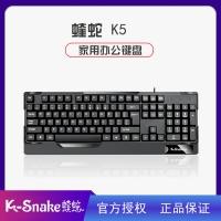 蝰蛇K5 键盘鼠标套装 台式笔记本电脑USB有线键盘