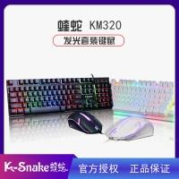蝰蛇KM320发光套装键盘鼠标套装游戏防水发光背光键鼠