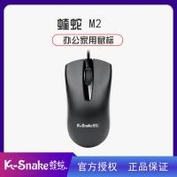 蝰蛇M2 USB鼠标 加重 1.8米长线 办公室新款 磨砂黑色 白色