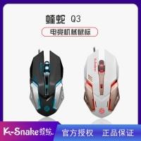 蝰蛇Q3电竞机械游戏发光加重lol cf台式机笔记本有线鼠标