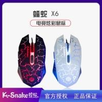 蝰蛇鼠标X6变色背光鼠标牧马人款发光鼠标有线台式笔记本USB