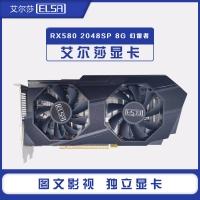艾尔莎RX580 2048SP 8G高清游戏显卡 云南电脑批发