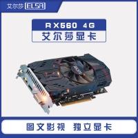 ELSA/艾尔莎 RX560 4G独立影音游戏显卡
