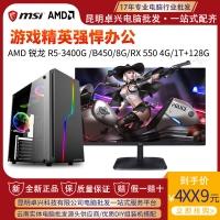 卓兴整机:AMD锐龙3400G组装电脑游戏台式主机DIY整机四核八线程办公主机