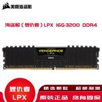 海盗船(复仇者)内存LPX 16G-3200 DDR4高频内存条