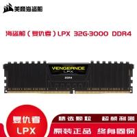 海盗船(复仇者)内存LPX 32G-3000 DDR4高频内存条