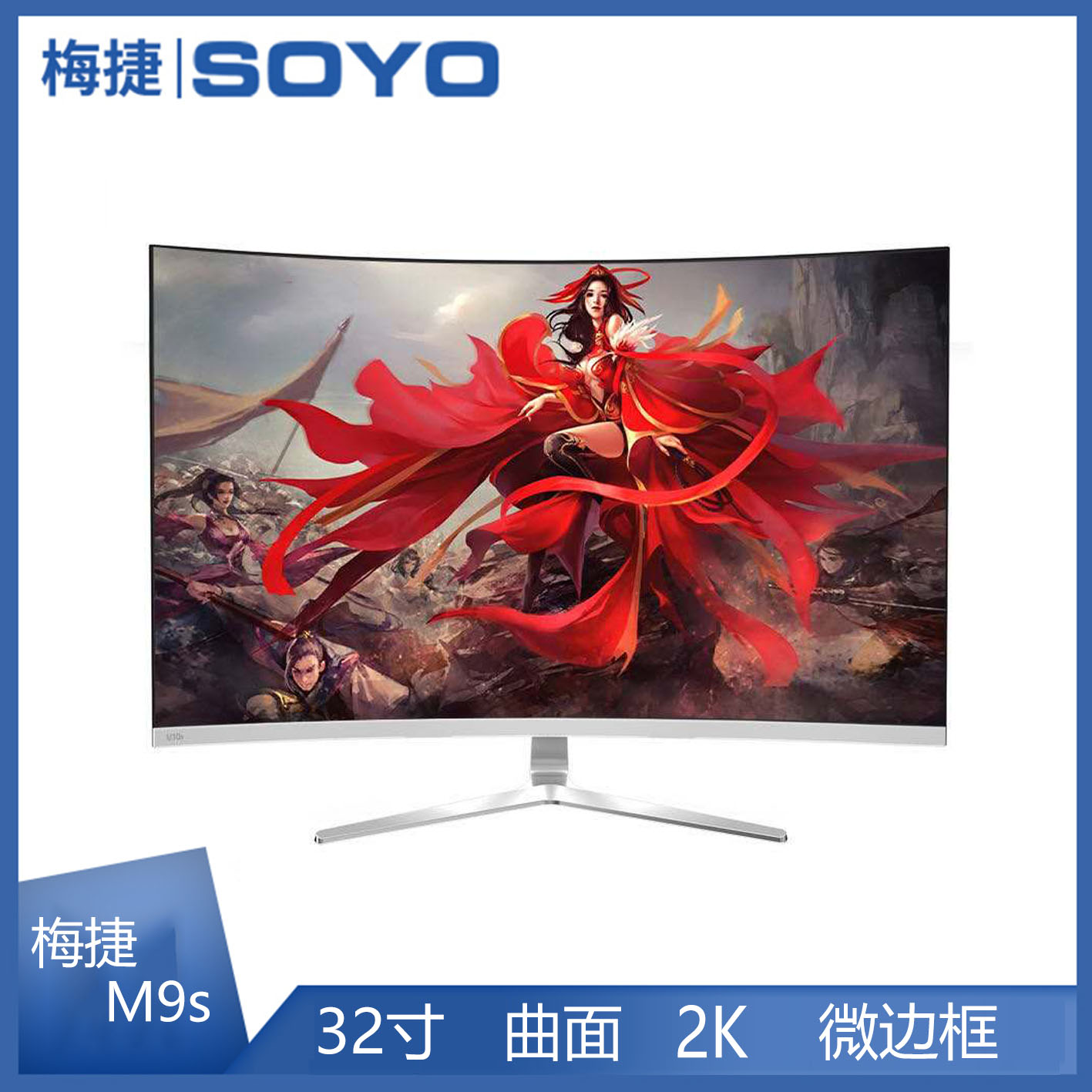 今日特价 梅捷 M9s 32寸 2K 曲面微边框LED白色显示器DVI+HDMI+DP+VGA