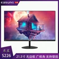 东星S226 21.5寸无边框广视角 VGA 东星原装的膜组 支持壁挂显示器