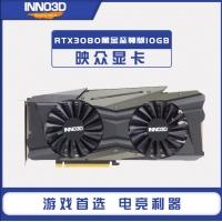 Inno3D映众GeForce RTX3080黑金至尊版 10GB GDDR6X 显卡/台式机/游戏/电竞