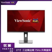 优派VA2730-HD 27英寸三边微边框75Hz滤蓝光不闪屏节能升降旋转HDMI商用显示器