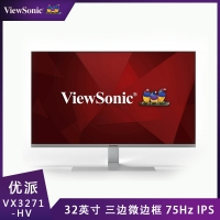 优派VX3271-HV 32英寸三边微边框75Hz IPS技术滤蓝光不闪屏电脑显示器
