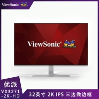优派VX3271-2K-HD 32英寸三边微边框75Hz IPS技术滤蓝光不闪屏电脑显示器