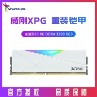威刚XPG D50 8G DDR4 3200 台式内存条RGB灯条(白)