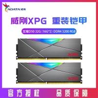 威刚XPG D50 32G(16G*2) DDR4 3200 台式内存条RGB灯条(灰)