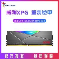 威刚XPG D50 16G DDR4 3600 台式内存条RGB灯条(灰)