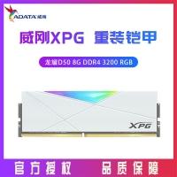 威刚XPG D50 8G DDR4 3600 台式内存条RGB灯条(白)
