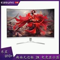 东星 U10+ 32寸 2K 曲面白色 V型底座 无边框 显示器
