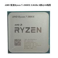 AMD 锐龙7 5800X 处理器7nm 8核16线程 3.8GHz 105W AM4接口
