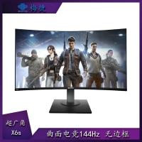 梅捷 X6S 24寸三星原装屏R1500曲率 144hz曲面 电竞显示器