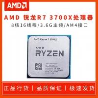 AMD 锐龙R7 3700X-3.6G 8核16线程 AM4 散片