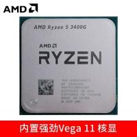 AMD 锐龙 R5-3400G(散片) 3.7GHz 4核8线程(支持集显)AM4